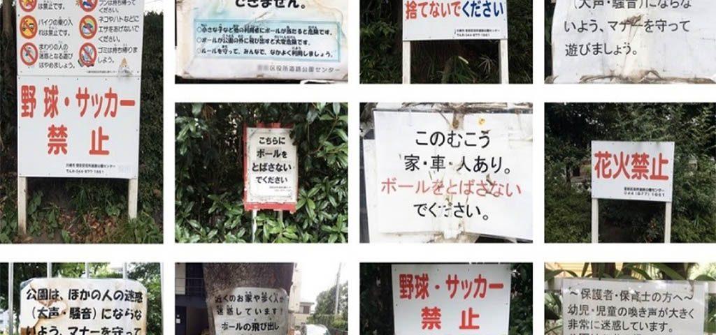公園での様々な禁止事項表示