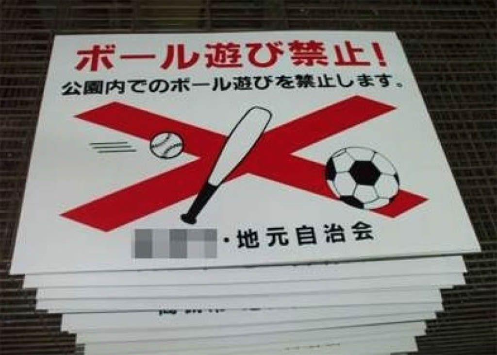 """最も多い""""ボール遊び禁止"""""""